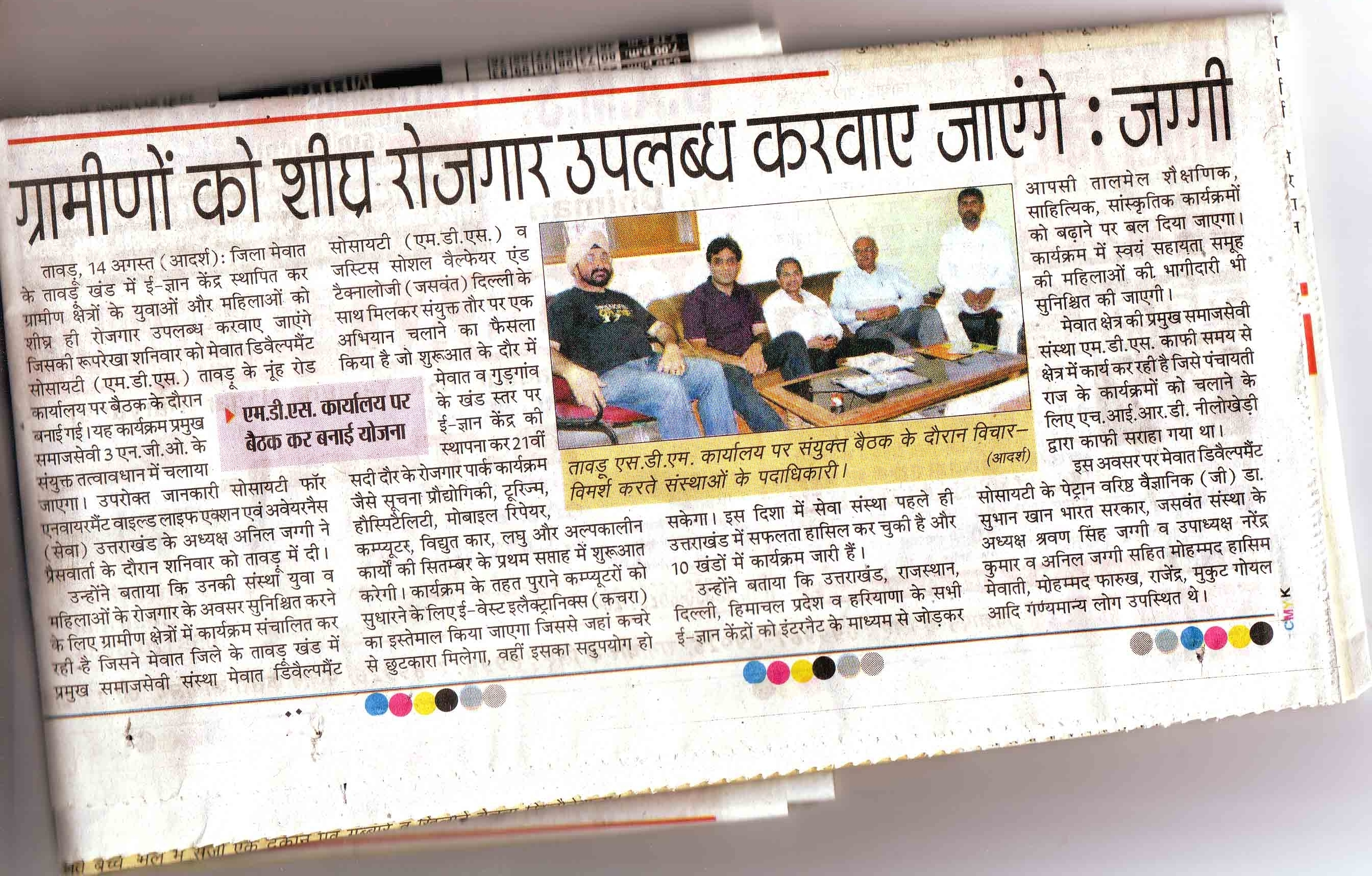 A news report on E-learning Centres